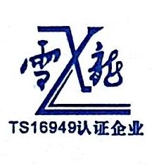 宁波雪龙进出口有限公司 最新采购和商业信息