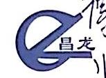 芜湖市昌龙五金机电有限公司