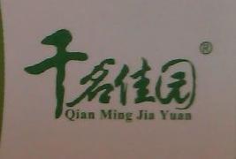 杭州千岛湖硕园农业开发有限公司 最新采购和商业信息