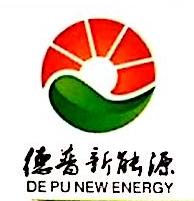 湛江德普新能源有限公司