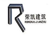 西安荣凯建筑工程有限责任公司 最新采购和商业信息
