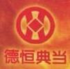 青海德之源商贸有限公司 最新采购和商业信息