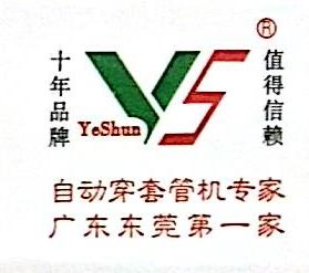 东莞市晔顺自动化设备有限公司