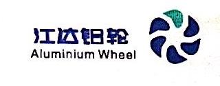 重庆江达铝合金轮圈有限公司