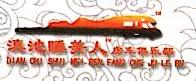 云南滇池睡美人房车俱乐部有限公司 最新采购和商业信息