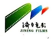 济宁影城有限责任公司 最新采购和商业信息