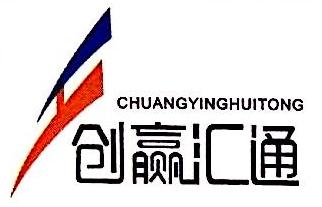 深圳市创赢汇通科技有限公司