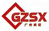 广州商信实业有限公司 最新采购和商业信息