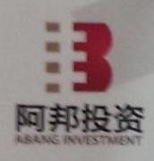 江西省阿邦投资有限公司