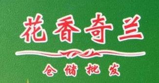 福建省祥兰茶业有限公司 最新采购和商业信息