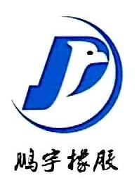 天台鹏宇橡胶有限公司 最新采购和商业信息
