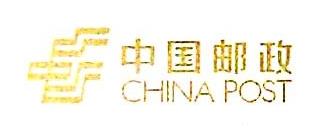 中国邮政集团公司中山市分公司