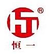 芜湖恒一塑料设备制造有限公司