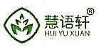 北京慧语轩教育科技有限公司 最新采购和商业信息