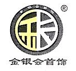 深圳市恒福玖玖珠宝有限公司