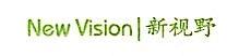 广东新视野信息科技股份有限公司 最新采购和商业信息