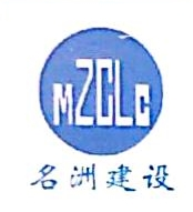 名洲建设有限公司广西第二分公司 最新采购和商业信息