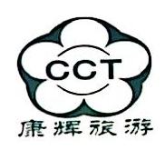 贵州康辉国际旅行社有限公司