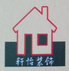 郑州轩怡装修装饰工程有限公司 最新采购和商业信息