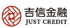 深圳市前海吉信互联网金融服务有限公司柳州分公司 最新采购和商业信息