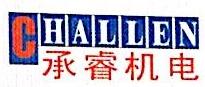 上海承睿机电有限公司 最新采购和商业信息