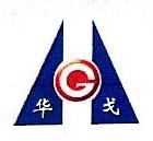 河北华戈染料化学股份有限公司 最新采购和商业信息