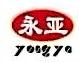 洛阳永亚机械设备有限公司 最新采购和商业信息