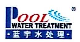 上海蓝宇水处理有限公司 最新采购和商业信息