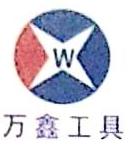 金华市万鑫工具有限公司 最新采购和商业信息
