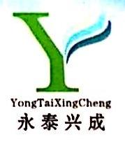 北京永泰兴成商贸有限公司 最新采购和商业信息