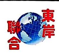 福建东岸联合商贸有限公司 最新采购和商业信息