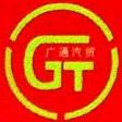 乐平市广通汽贸有限公司 最新采购和商业信息
