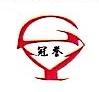 上海冠誉家具制造有限公司