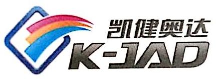 深圳市凯健奥达科技有限公司 最新采购和商业信息