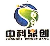 中科鼎创(北京)国际医学研究院