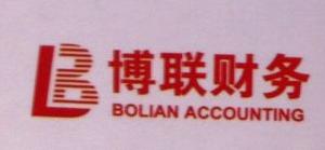 黄梅县博联财务咨询服务有限公司 最新采购和商业信息