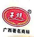 广西南宁五穗振丰商贸有限公司