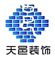 武汉天邑建筑装饰工程有限公司
