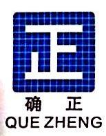广州确正贸易有限公司 最新采购和商业信息