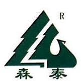 贵州森泰灵宝实业股份有限公司