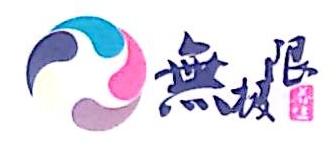 广州无极限健康营养咨询有限公司 最新采购和商业信息