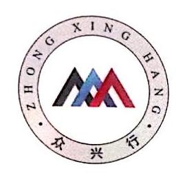 深圳市众和兴汽车销售有限公司