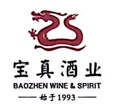 山东宝真国际酒业有限公司 最新采购和商业信息