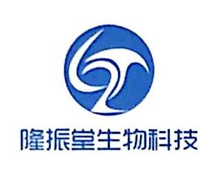 广州隆振堂生物科技有限公司