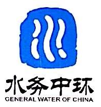 厦门水务中环污水处理有限公司