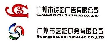 广州市诗韵广告有限公司