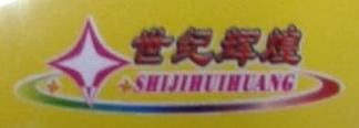 武汉世纪辉煌广告有限公司 最新采购和商业信息