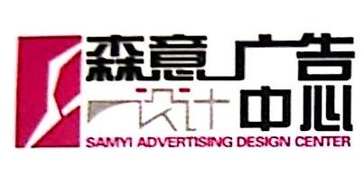 深圳市森意广告设计有限公司 最新采购和商业信息