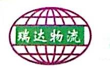 苏州瑞达物流有限公司 最新采购和商业信息