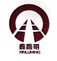海南鑫路明实业有限公司 最新采购和商业信息